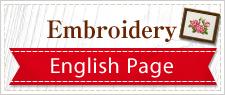 公式英語版刺しゅうページ