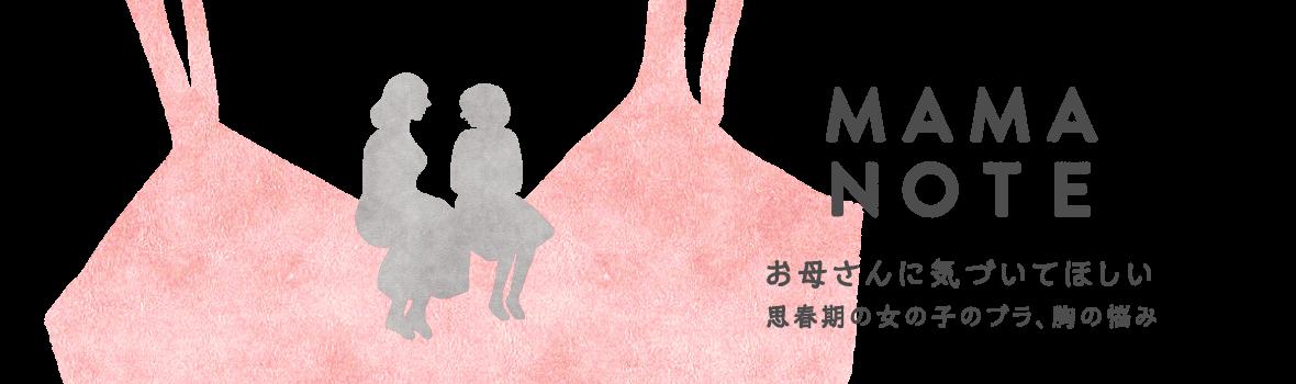 MAMA NOTE お母さんに気づいてほしい 思春期の女の子のブラ、胸の悩み