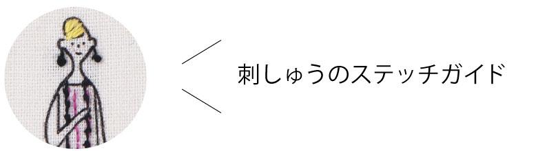刺しゅうのステッチガイド