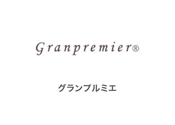 ブランド:グランプルミエ