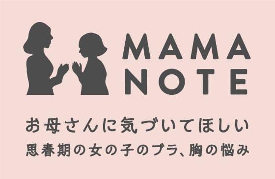 コンテンツ:MAMANOTE