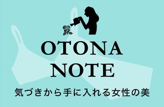 コンテンツ:OTONANOTE