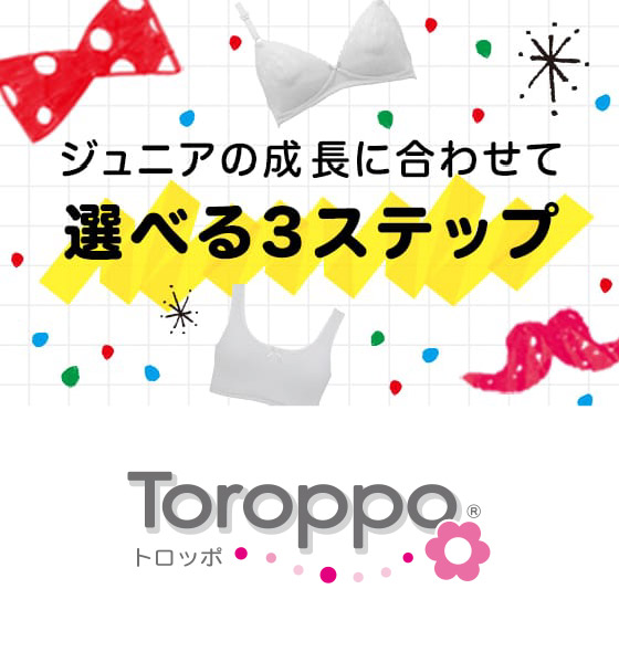シリーズ:Toroppo