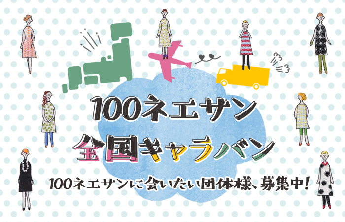 「100ネエサン全国キャラバン」開催のお知らせ!