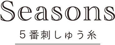 seasons5番刺しゅう糸 ロゴ