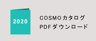 COSMO2020カタログ